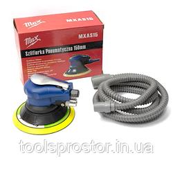 Эксцентриковая пневмошлифмашина MAX MXAS15 : 150 диск | 6 атм