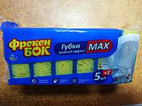 """Губка кухонна 5шт+1шт """"Фрекен Бок"""" МАХ сирна/-556/64"""