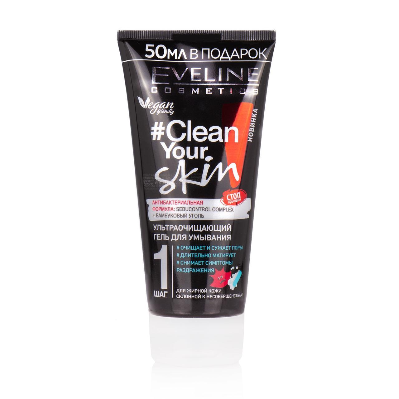 Гель для умывания ультра очищающий Clean Your Skin Eveline Cosmetics, 200 мл Эвелин