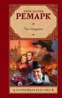 """Эрих Мария Ремарк """"Три товарища"""" (мягкая обложка)"""