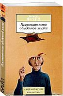 Психопатология обыденной жизни Зигмунд Фрейд