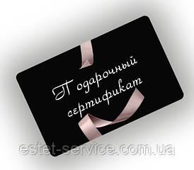 Подарункові сертифікати від 500 грн!
