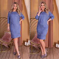 Замшевое платье 2949- 48-50; 52-54.