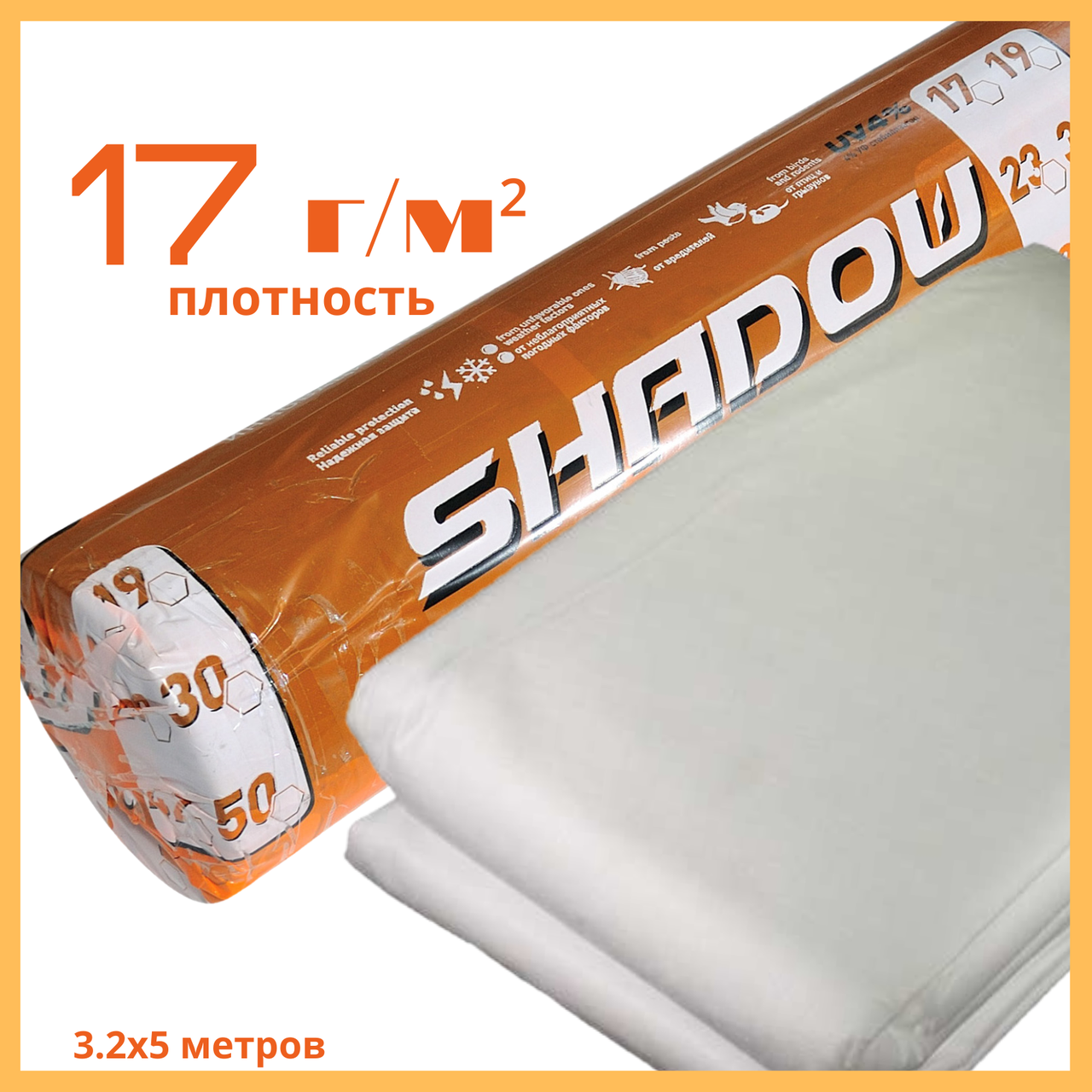 """Агроволокно  пакетированное 17 г/м² белое 3,2х5 м. """"Shadow"""" (Чехия) 4%"""