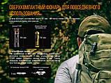 Ліхтар ручний Fenix E18R Cree XP-L HI LED, фото 7