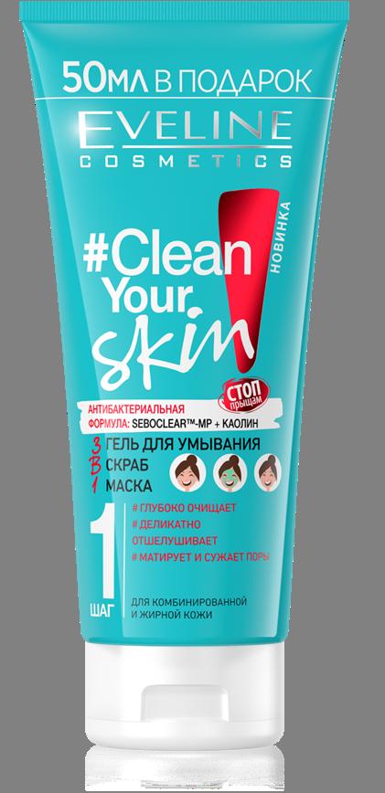 Гель для умывания 3в1 Clean Your Skin Eveline Cosmetics, 200 мл Эвелин