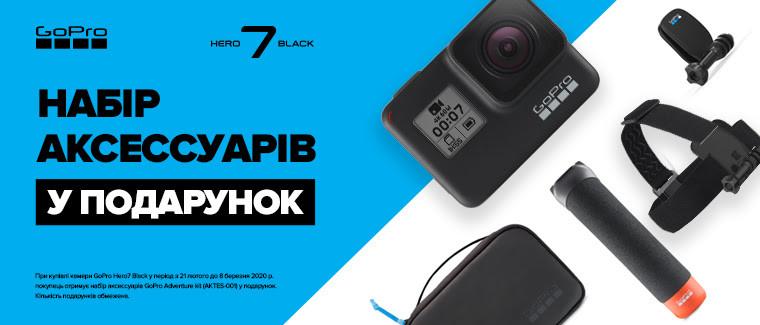 GoPro дарує аксессуари
