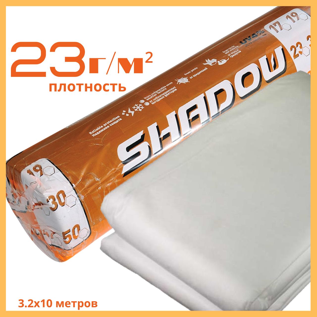 """Агроволокно  пакетированное 23 г/м² белое 3.2х10 м. """"Shadow"""" (Чехия) 4%"""