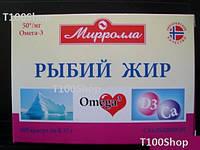 Натуральный рыбий жир Омега-3 100 капсул + витамин