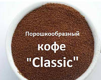 Порошкообразный растворимый кофе Classic 250г