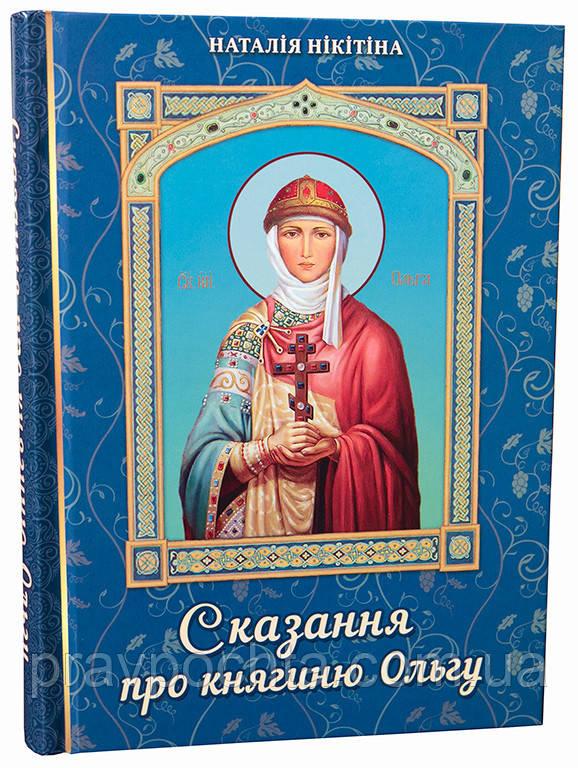 Сказання про княгиню Ольгу. Наталья Никитина