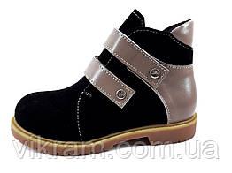 Демисезонные ортопедические ботинки для детей Фишка черно-бежевые