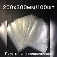 Пакет упаковочный полипропиленовый плотностью 30мкм, 200х300мм, 100шт/уп