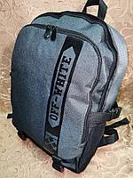 (46*31-большое)2020 Многофункциональный рюкзак off white спортивный городской Мессенджер Практичный рюкзак опт