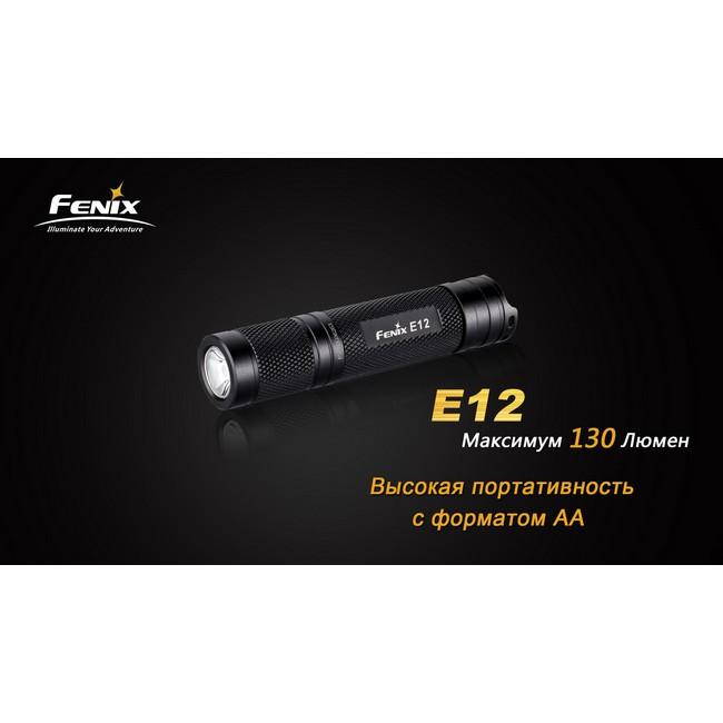 Ліхтар ручний Fenix E12