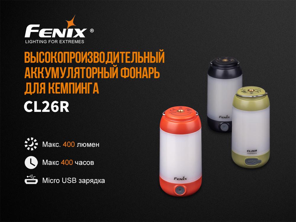 Ліхтар кемпінговий Fenix CL26R зелений