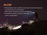 Ліхтар налобний Fenix HL18R чорний, фото 10