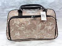 Бежевая дорожная сумка-саквояж маленькая