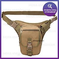 Тактическая универсальная (набедренная) сумка на бедро (на пояс) под пистолет Coyote (9001-coyote)