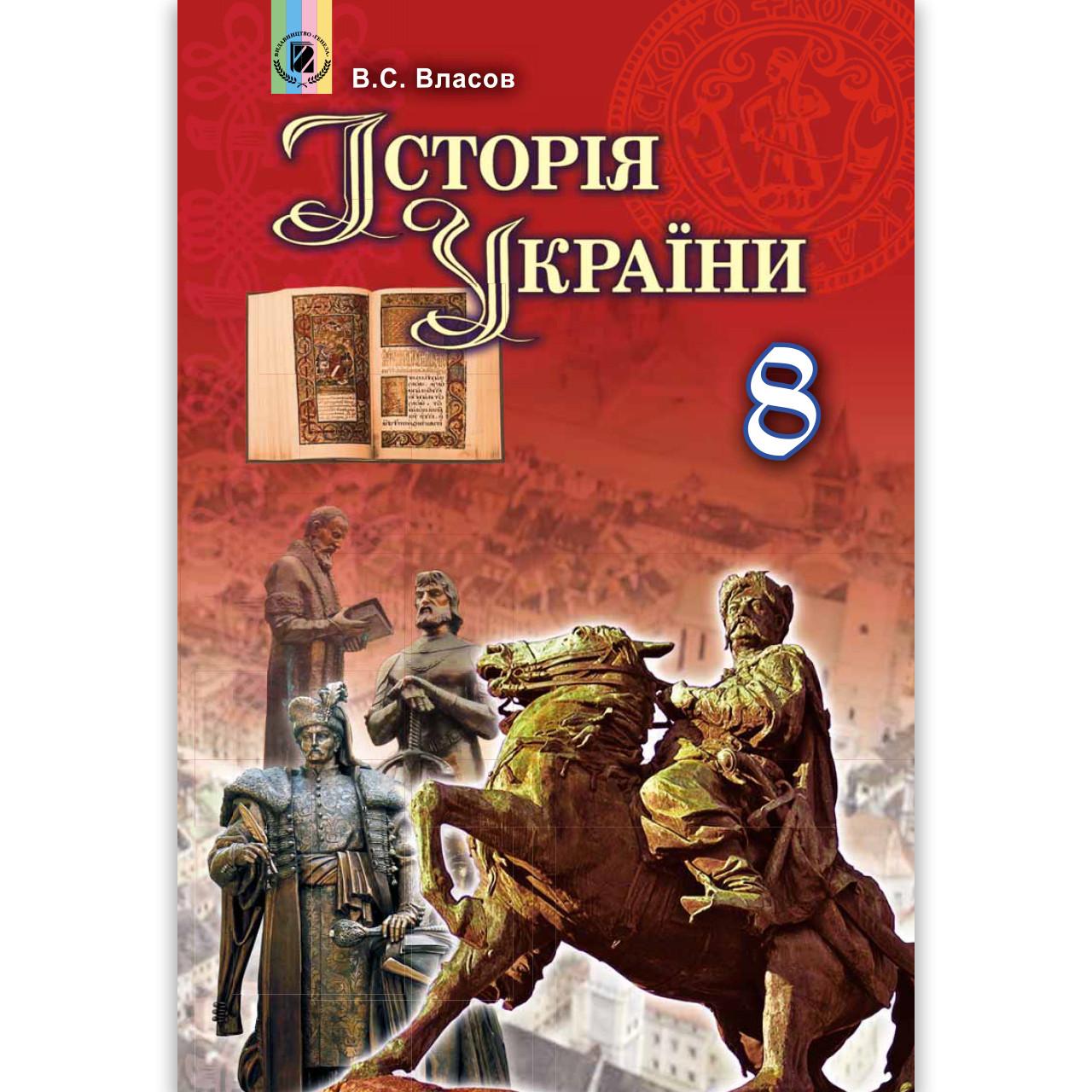 Підручник Історія України 8 клас Авт: Власов В. Вид: Генеза