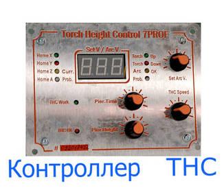 Регулятор высоты резака ТНС - 3 (torch height control)