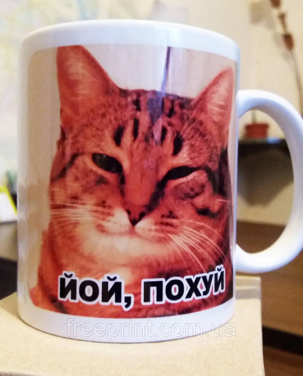 "Чашка-прикол ""Йой, п@х.й"". Чашка-мем. Друк на чашках"