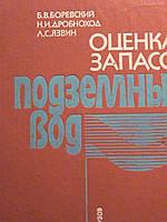 Боревский Б.В. Оценка запасов подземных вод.Вуз. К., К., 1989.