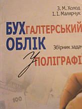 Бухгалтерський облік у поліграфії Збірника завдань. Львів 2006.