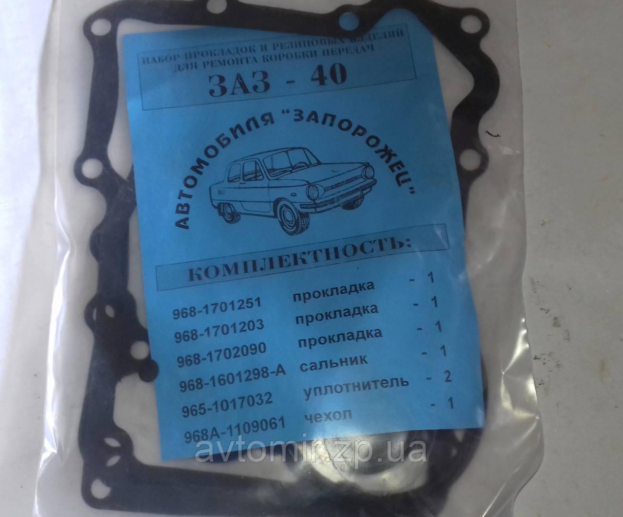 Набор прокладок и сальников  КПП ЗАЗ-968,Запорожец