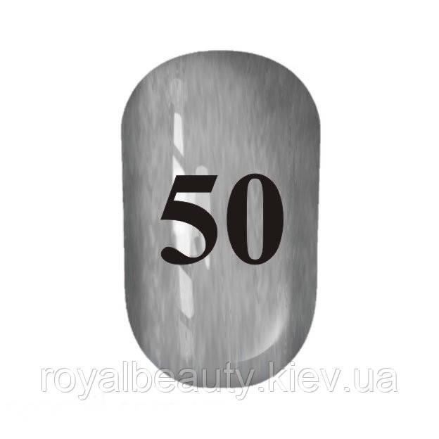 Гель лак № 50, My nail, 9 мл