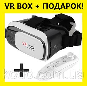 Шлем 3D VR BOX + ПОДАРОК! Очки Виртуальной реальности VR BOX 2.0 V2 ВР 3Д