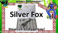 Silver Fox женский 100% возбудитель 1 шт