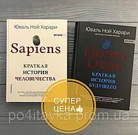 Юваль Ной Харари Sapiens Сапиенс Краткая история человечества + Homo Deus Хомо Деус Краткая история будущего