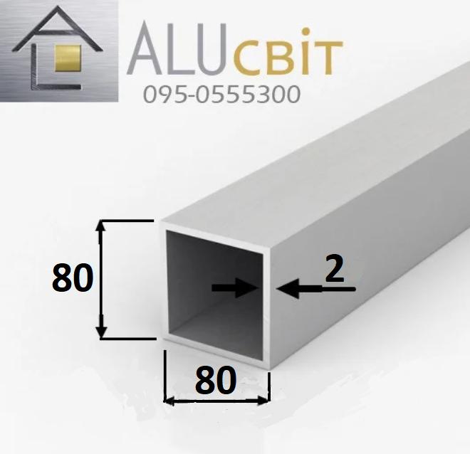 Труба квадратная алюминиевая 80х80х2  анодированная серебро