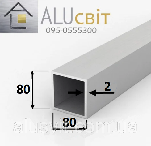 Труба квадратная алюминиевая 80х80х2  анодированная серебро, фото 2