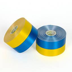 Стрічка жовто-синя,5см/50 м