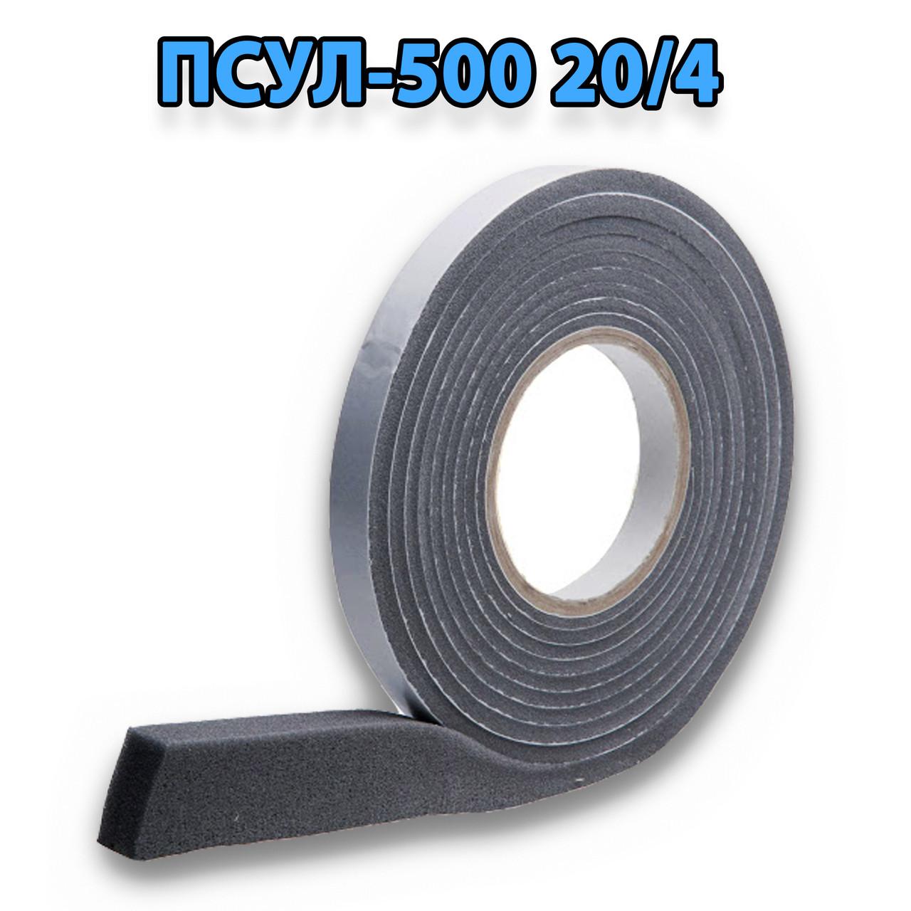 Стрічка ПСУЛ НВ-500 20/4 (9 м)