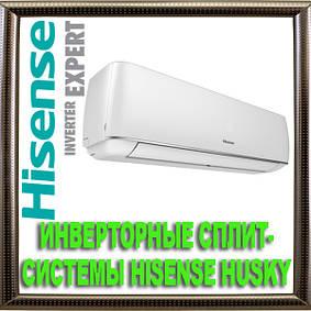 Инверторные сплит-системы Hisense Husky
