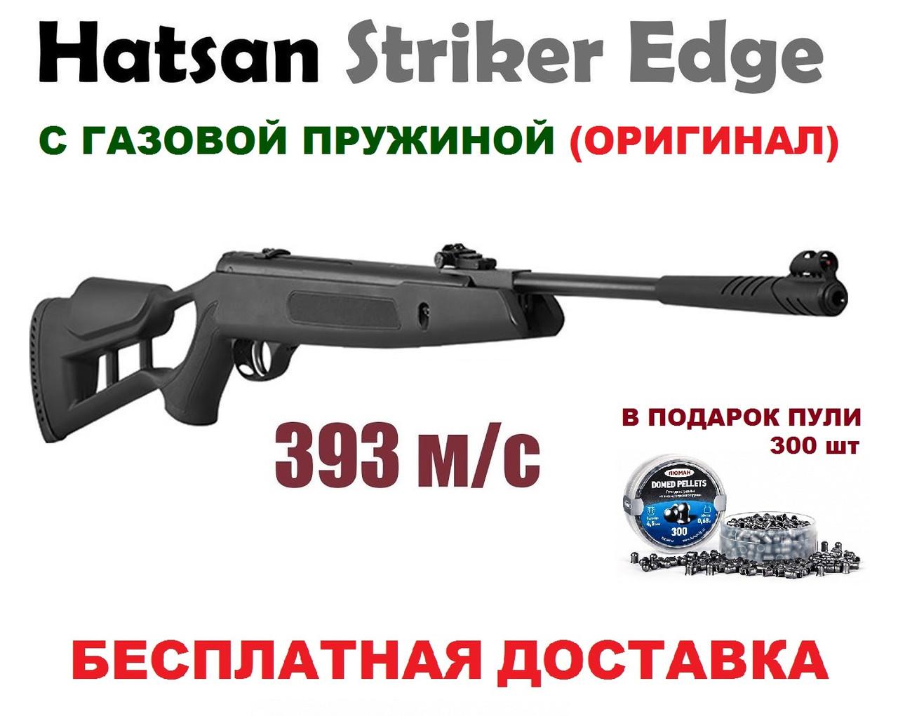 Пневматическая винтовка Hatsan Striker Edge с газовой пружиной 393 м/с, мощная воздушка хатсан страйкер эдж