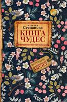 Книга чудес. Степанова Н.И.