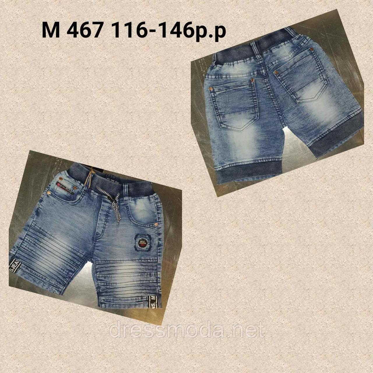 Джинсовые шорты для мальчиков  KE YI QI 116-146 р.р