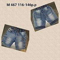 Джинсовые шорты для мальчиков  KE YI QI 116-146 р.р, фото 1