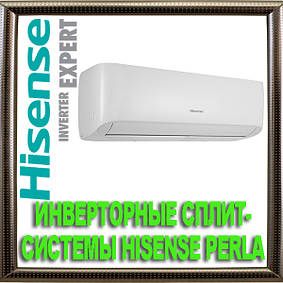 Инверторные сплит-системы Hisense Perla