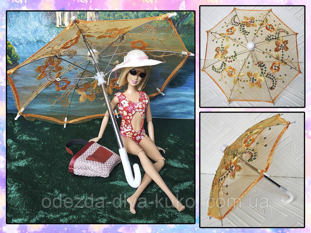 Зонт раскладной оранжевый (аксессуары для кукол)
