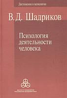 """""""Психология деятельности человека"""" Шадриков В. Д."""