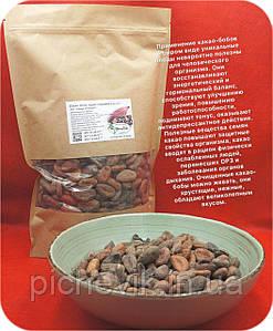 Какао бобы ТМ Ghana Premium (Гана) вес: 1кг.
