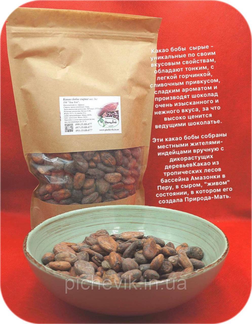 Бобы какао сырые TM TouTon (Гана) вес:500грамм.