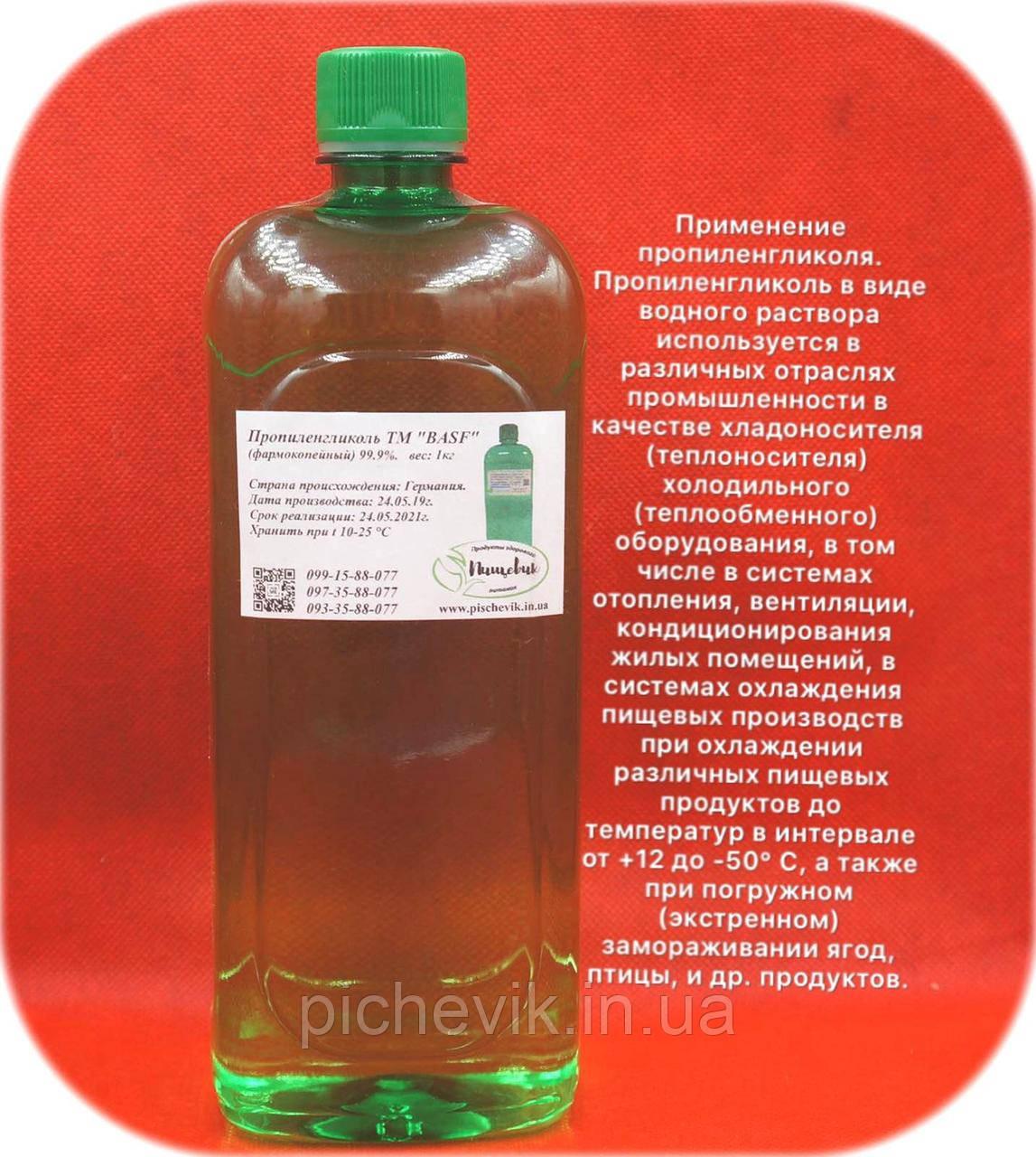 Пропиленгликоль 99.9% BASF (Германия) вес:10 кг
