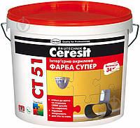 Краска Ceresit CT 51 акриловая 10 л