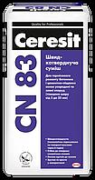 Смесь наливной пол Ceresit CN 83 (Церезит ЦН 83) самовыравнивающаяся быстротвердеющая 25 кг
